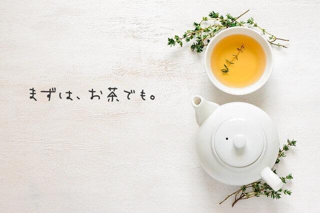 まずは、お茶でも。