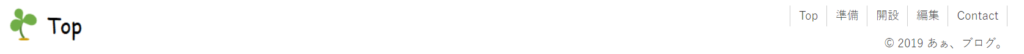 Cocoonフッター設定 [ロゴ&メニュー&クレジット]のパソコン表示例