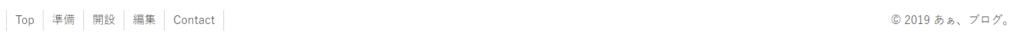Cocoonフッター [メニュー&クレジット(左右)]のパソコン表示例