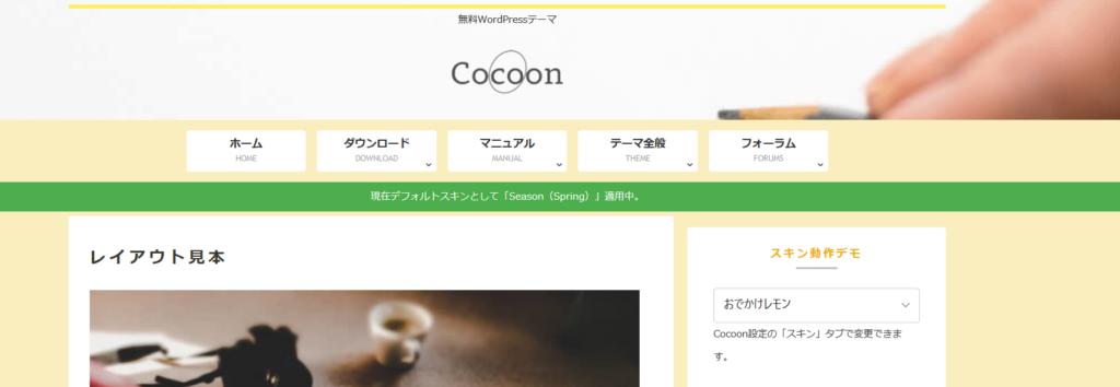 Cocoon スキンの選び方 わいひらさんスキンデモ使用例