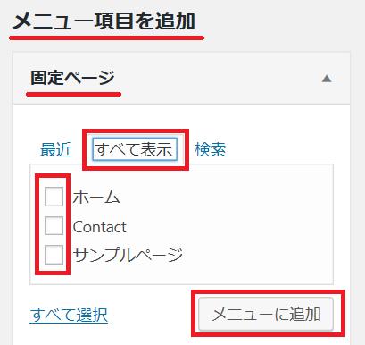 固定ページメニューの追加、[外観]>[メニュー] > [メニュー項目を追加][で固定ページ]をクリック