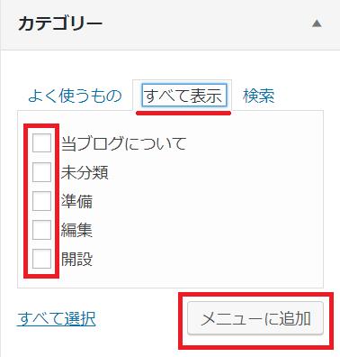 [すべて表示]をクリックして、ブログに表示させたいカテゴリーを選択、[メニューに追加]をクリック