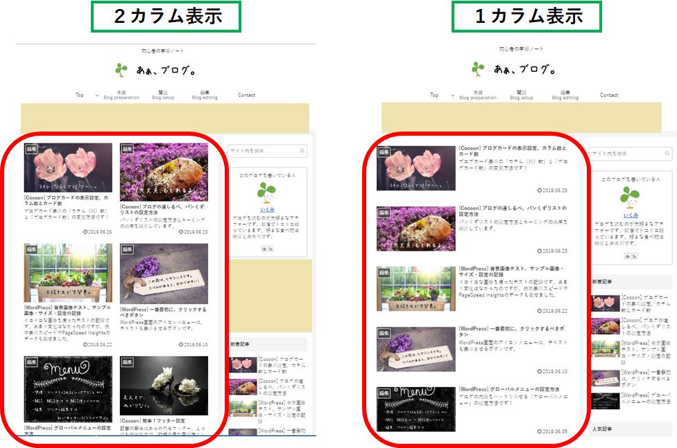 Cocoon ブログカードの列数、2カラム表示と1カラム表示の例