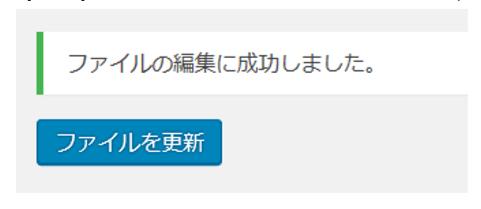 FeedlyとRSSにアイキャッチ画像を表示させる方法、ファイルを更新ボタン