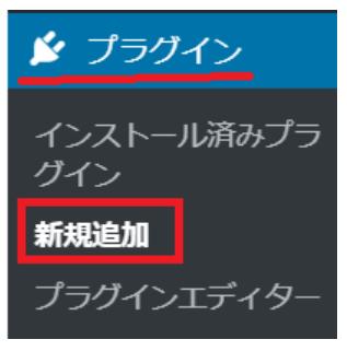 WordPressプラグイン追加手順、新規追加