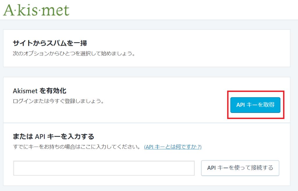 WordPressプラグインAkismet Anti-SpamのAPIキーの取得