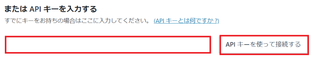 WordPressプラグインAkismet Anti-Spam、APIキーを貼り付け