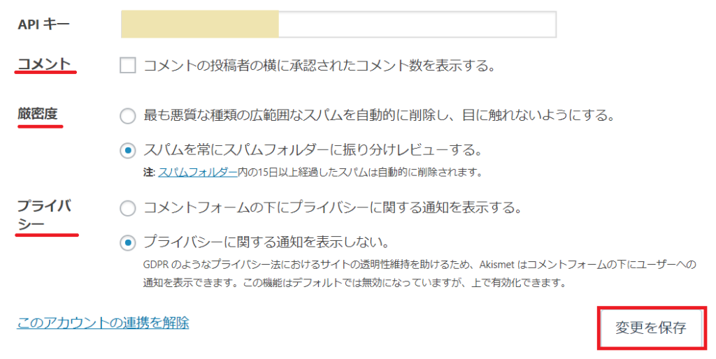 WordPressプラグインAkismet Anti-Spam、設定