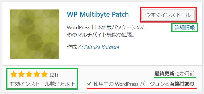 WordPressプラグイン追加手順、プラグインの確認、今すぐインストール