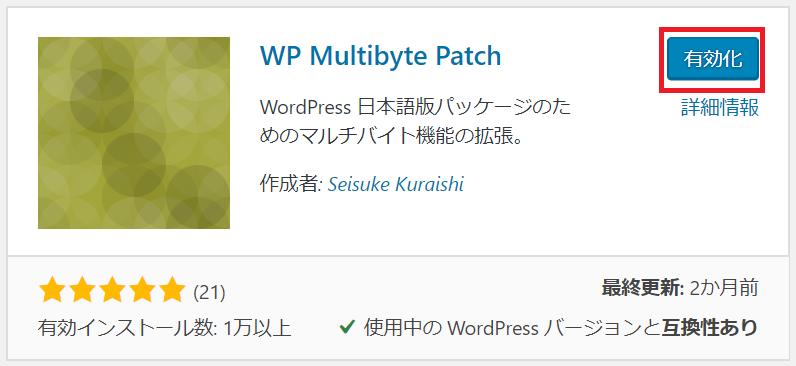 WordPressプラグイン追加手順、プラグインの有効化