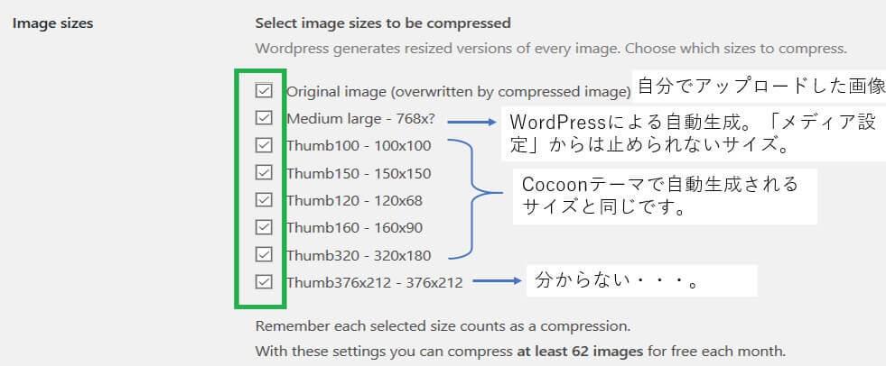 画像圧縮プラグインCompress JPEG & PNG images設定手順 圧縮対象の画像サイズ
