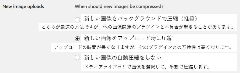 画像圧縮プラグインCompress JPEG & PNG images設定手順 圧縮のタイミング