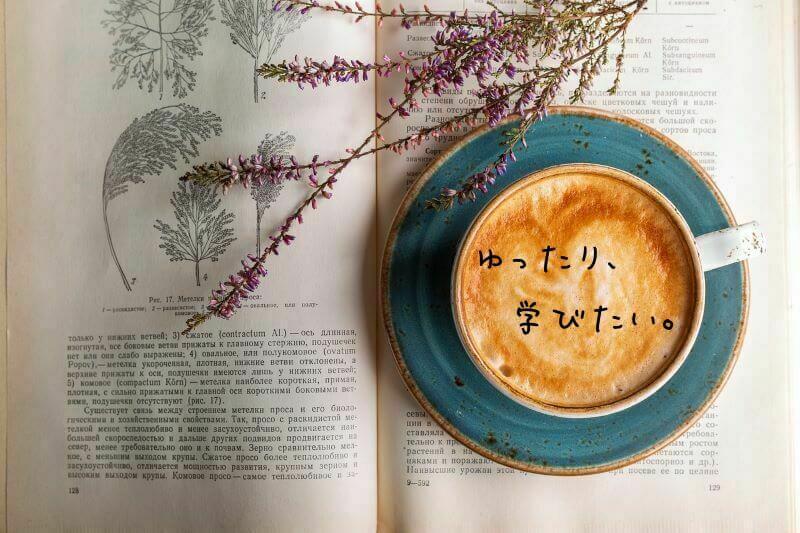ゆったり、学びたい。