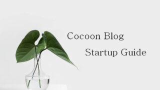 [Cocoon] スタートアップガイド ~ 初期設定マニュアル