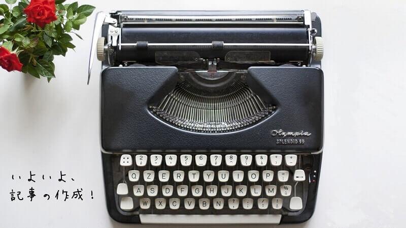 [Cocoon] 記事の編集方法 ~ ブロックエディターを使う