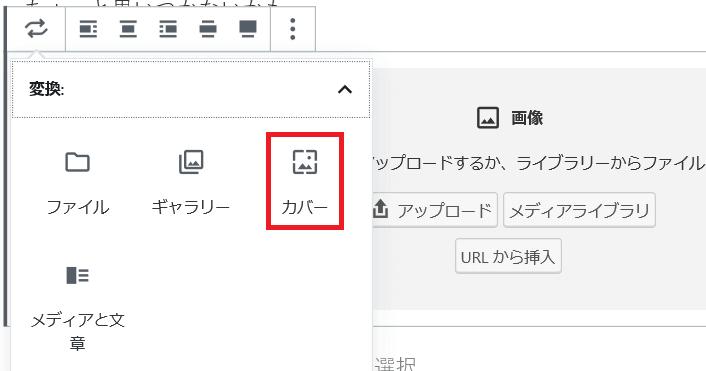 WordPressカバー機能 画像に文字を入れる
