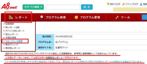 A8.net画面 セルフバック速報メニュー