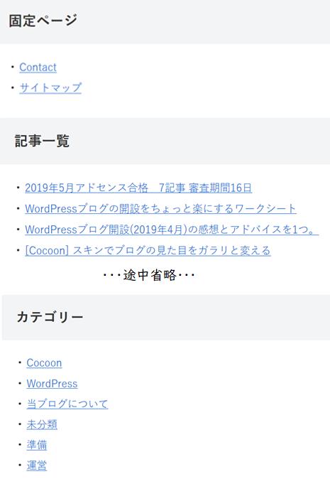 ショートコードでHTMLサイトマップ作成 - 出力例