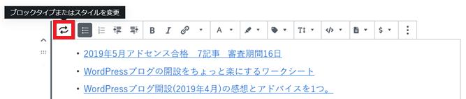 手動(コピペ)でHTMLサイトマップ作成 - ブロックスタイル変更