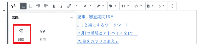手動(コピペ)でHTMLサイトマップ作成 - ブロックスタイルを[段落]に変更