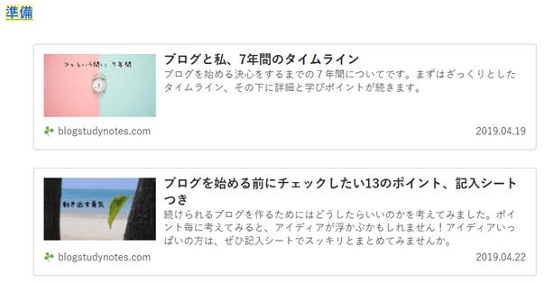 手動(コピペ)でHTMLサイトマップ作成 - ブログカード式