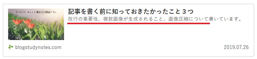 手動(コピペ)でHTMLサイトマップ作成 - ブログカード形式のメリット