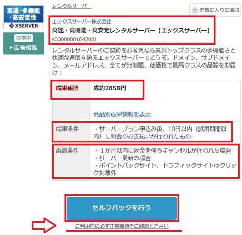 A8.net画面エックスサーバーセルフバック案件詳細