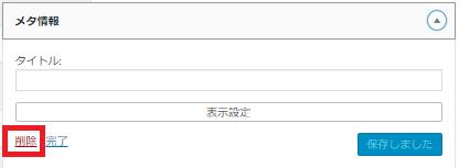 Cocoon サイドバー 初期設定 メタ情報