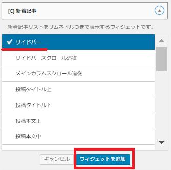 Cocoon サイドバー 設定方法 ウィジェットを追加