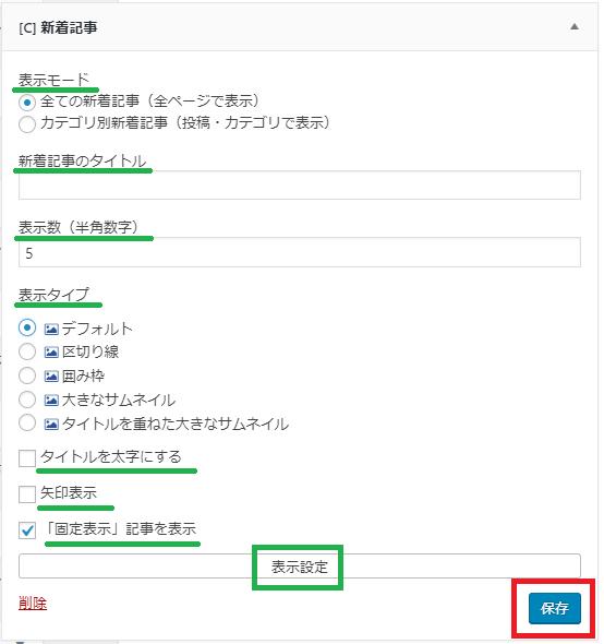 Cocoon サイドバー 設定方法 ウィジェットを追加 新着記事の設定