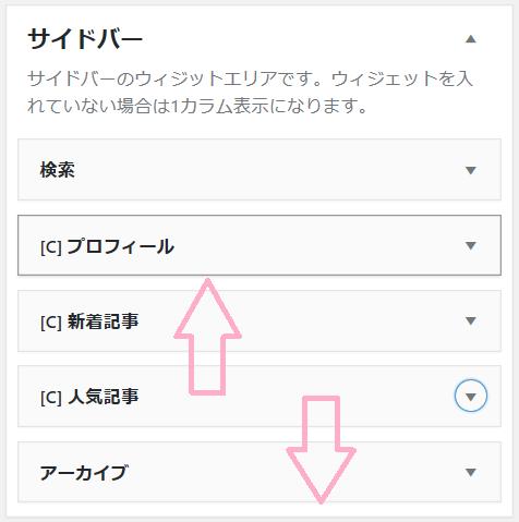 Cocoon サイドバー 設定方法 表示順の変更