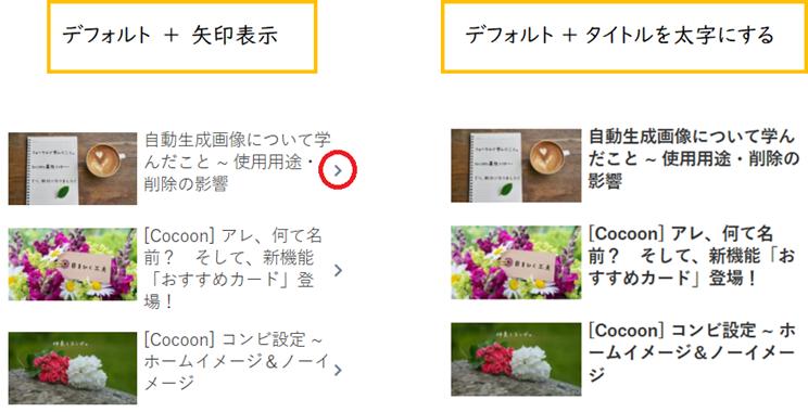 Cocoon サイドバー 設定方法 新着記事の表示例 矢印・太字