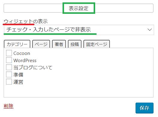Cocoon サイドバー 設定方法 表示設定ボタン