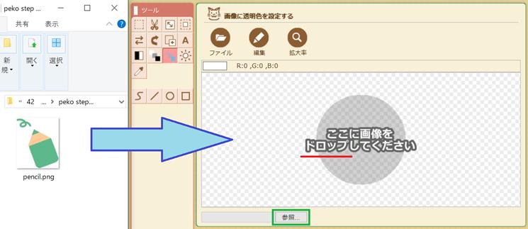 画像を透過にする手順 ペコステップを利用