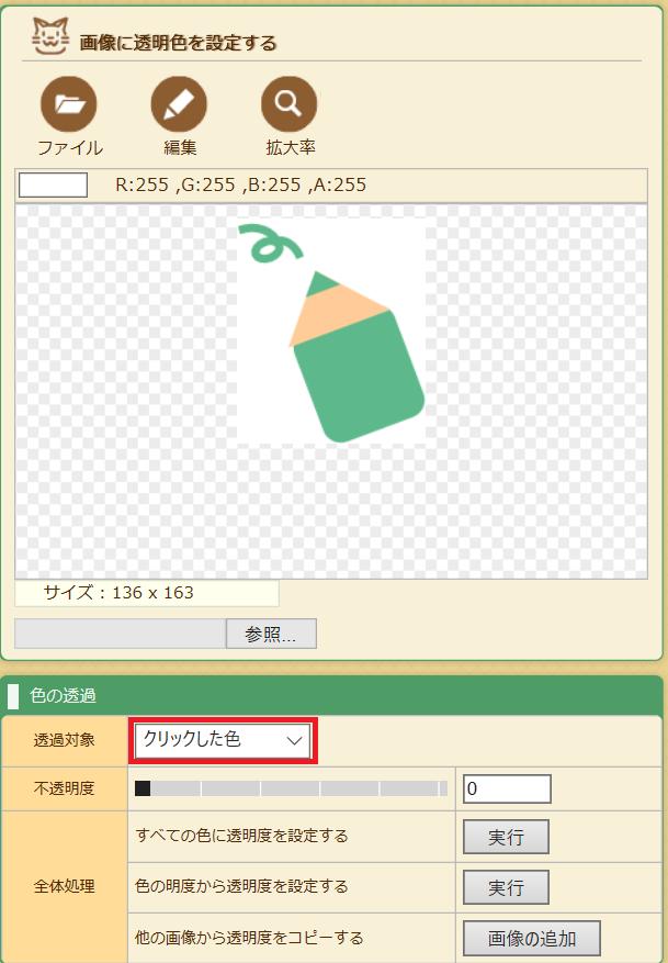 画像を透過にするフリーソフト、ペコステップの使い方