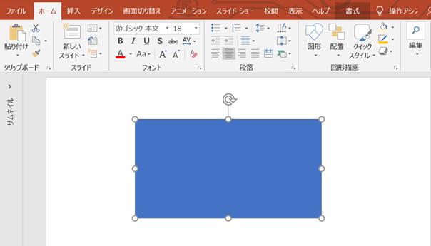 透過画像の合成方法 パワーポイントを利用、四角形の色を変更