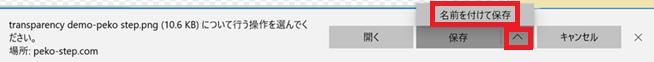 画像を透過にするフリーソフト、ペコステップの使い方、ファイル保存