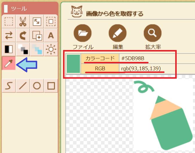 フリーソフトペコステップでカラーコードとRGBを確認する方法