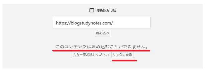 Cocoon リンクの挿入方法 ブログカードタイプ