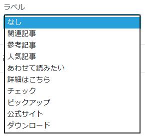 Cocoon リンクの挿入方法 ブログカードタイプ ラベルの種類