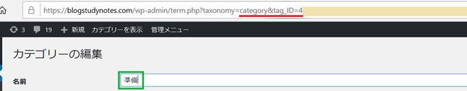 固定ページのIDを調べる方法、URLボックスで確認
