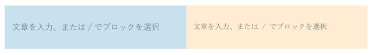 [Cocoon] レイアウト 2カラム・3カラム表示にする手順、2カラム・3カラム画面例