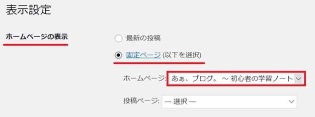 トップページを表示させる手順、ホームページを選択