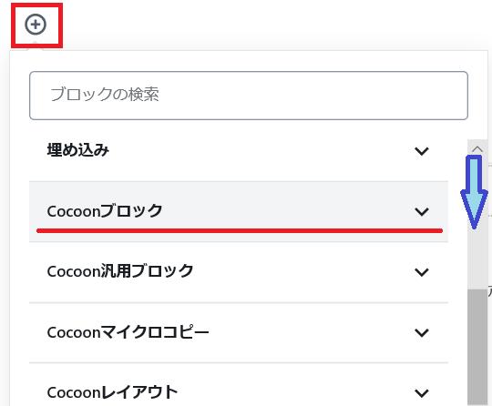 Cocoon囲みボタン挿入手順