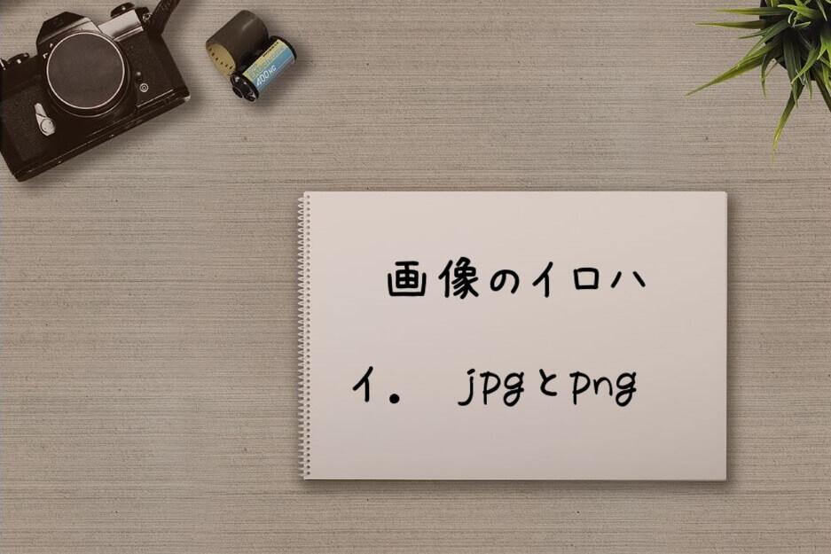 画像ファイルの種類 ~ おススメは.jpgと.png、使い分けと比較