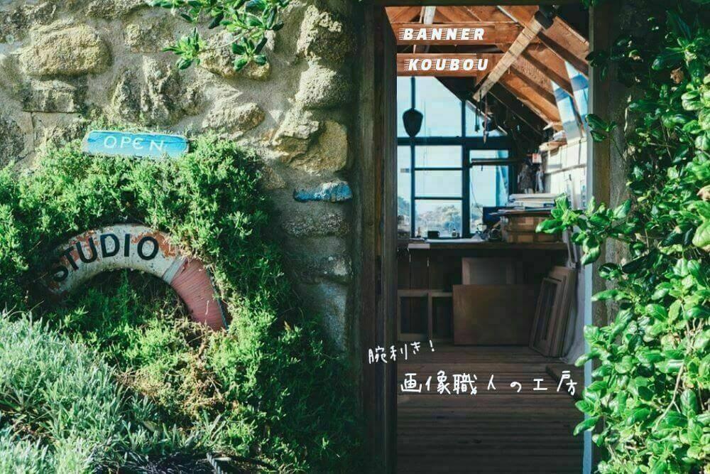 画像の文字入れ方法 ~ フリーサイト:BANNER KOUBOBU(バナー工房)