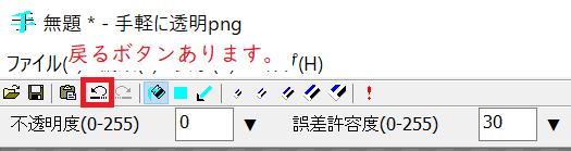 手軽に透明pngの使用デモー戻るボタン
