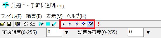 手軽に透明pngの使用デモー消しゴム機能