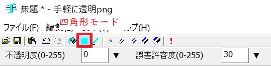 手軽に透明pngの使用デモー四角形モード