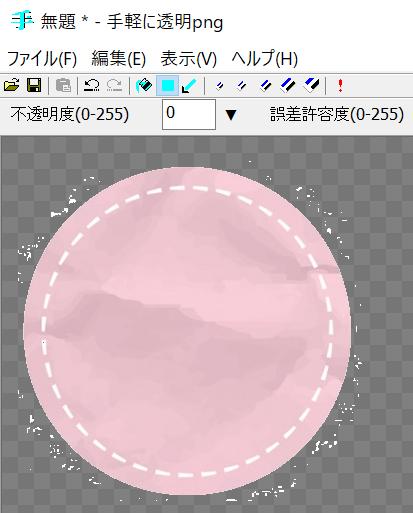 手軽に透明pngの使用デモー四角形モード使用後